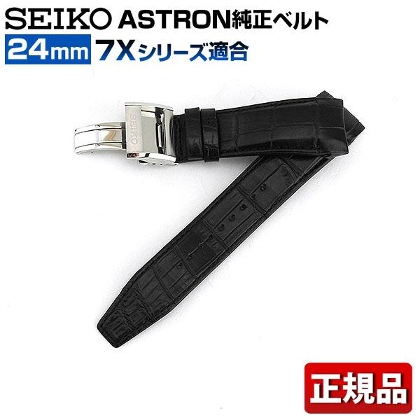 SEIKO セイコー アストロン ASTRON 7Xシリーズ用純正バンド 交換 替えバンド クロコダイル 幅24mm R7X01AC 国内正規品 黒 ブラック 誕生日 フォーマル