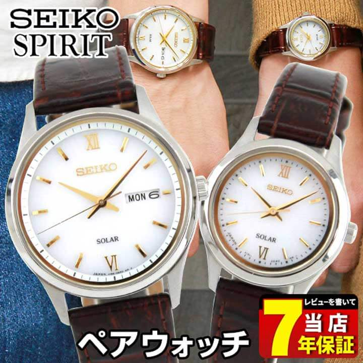 【送料無料】SEIKO セイコー SPIRIT スピリット 国内正規品 メンズ レディースペア 腕時計 レザー 革ベルト ソーラー ブラウン ゴールド カップル 結婚祝い 夫婦 おそろい 誕生日プレゼント 男性 女性 ギフト かわいい Pair watch
