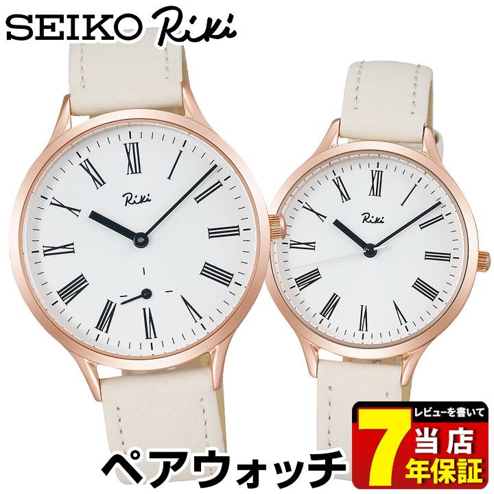 【送料無料】SEIKO セイコー Riki リキ メンズ レディース 腕時計 ペア 革ベルト レザー 白 ホワイト ピンクゴールド 国内正規品 商品到着後レビューを書いて7年保証 誕生日プレゼント 男性 女性 ギフト かわいい Pair watch