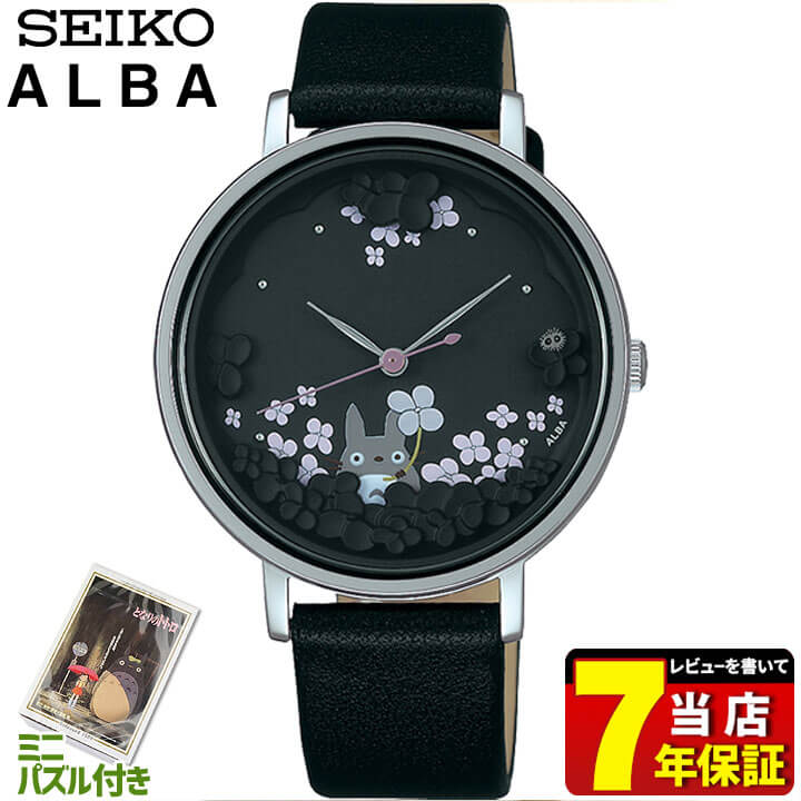 【送料無料】SEIKO セイコー ALBA アルバ となりのトトロ 限定モデル ACCK706 レディース 腕時計 革ベルト レザー 黒 ブラック 国内正規品【あす楽対応】商品到着後レビューを書いて7年保証
