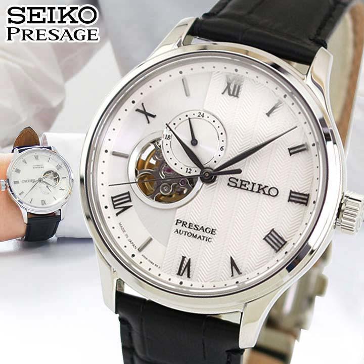 【送料無料】 SEIKO セイコー PRESAGE プレザージュ SARY095 メンズ 腕時計 レザー 革ベルト 機械式 メカニカル 手巻き 黒 ブラック ホワイト 国内正規品 商品到着後レビューを書いて7年保証