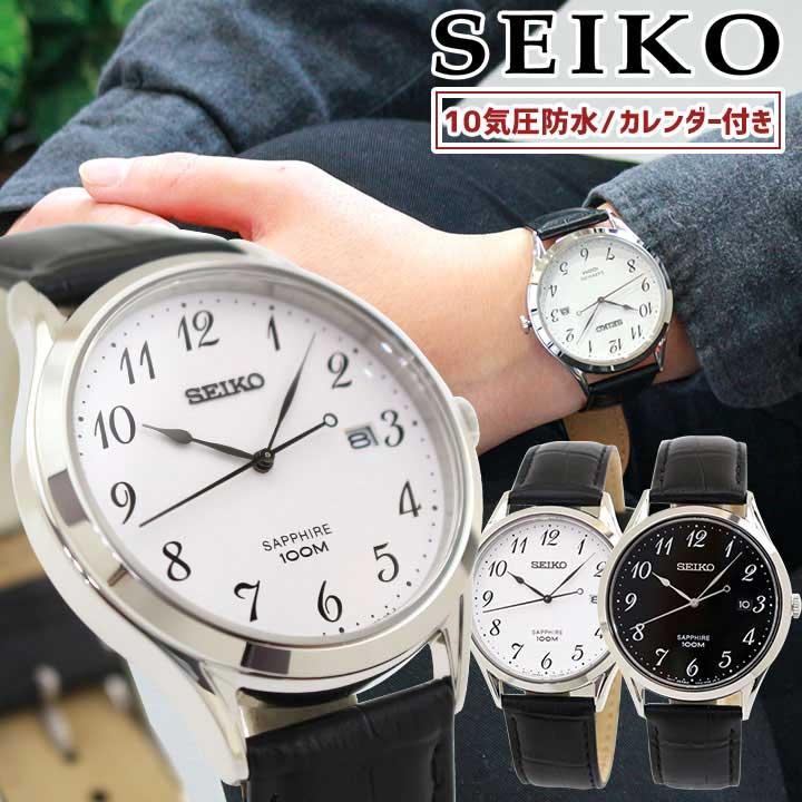 【送料無料】SEIKO セイコー 逆輸入 メンズ 腕時計 革ベルト レザー カレンダー クオーツ アナログ 黒 ブラック 白 ホワイト 海外モデル 卒業祝い 入学祝い