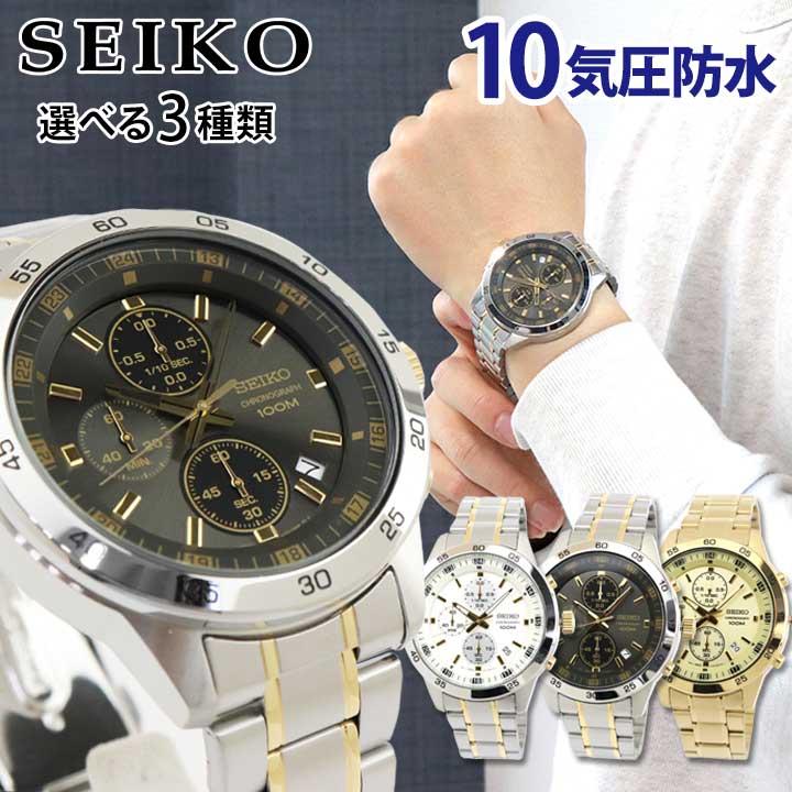 SEIKO セイコー メンズ 腕時計 メタル クロノグラフ カレンダー クオーツ アナログ 白 ホワイト 金 ゴールド 銀 シルバー 海外モデル 誕生日プレゼント 男性 ギフト