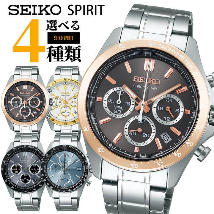 【送料無料】SEIKO セイコー SPIRIT スピリット メンズ 腕時計 メタル クロノグラフ クオーツ アナログ 国内正規品 商品到着後レビューを書いて7年保証 卒業祝い 入学祝い