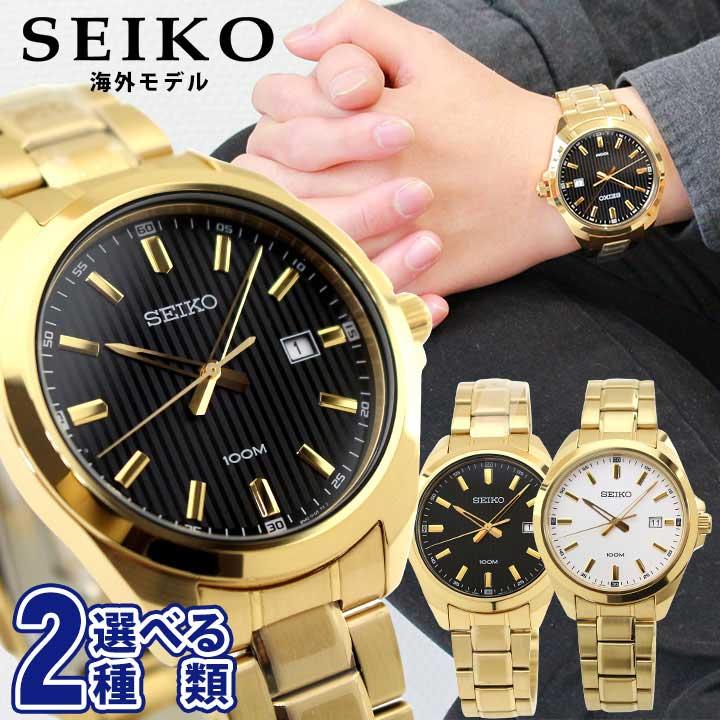 【送料無料】SEIKO セイコー 逆輸入 海外モデル メンズ 腕時計 メタル クオーツ アナログ 黒 ブラック 白 ホワイト 金 ゴールド 誕生日プレゼント 卒業祝い 入学祝い 女性 ギフト 海外モデル