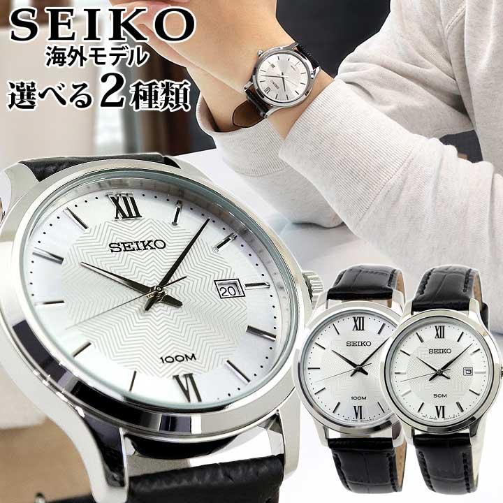 SEIKO セイコー 逆輸入 海外モデル メンズ レディース 腕時計 クオーツ アナログ 黒 ブラック 銀 シルバー 誕生日プレゼント女性 クリスマス ギフト 海外モデル