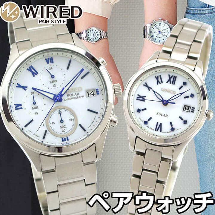 【ペアBOX入り】SEIKO セイコー WIRED PAIR STYLE ワイアード ペアスタイル AGAD097 AGED104 メンズ レディース 腕時計 メタル ソーラー ホワイト 銀 シルバー 誕生日プレゼント 男性 女性 ギフト 国内正規品