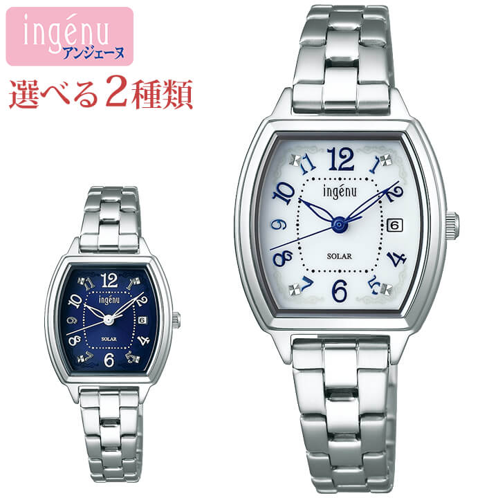 SEIKO セイコー ALBA アルバ ingenu アンジェーヌ レディース 腕時計 時計 ソーラー 白 ホワイト 青 ネイビー 銀 シルバー 誕生日プレゼント 女性 ギフト 国内正規品 商品到着後レビューを書いて7年保証