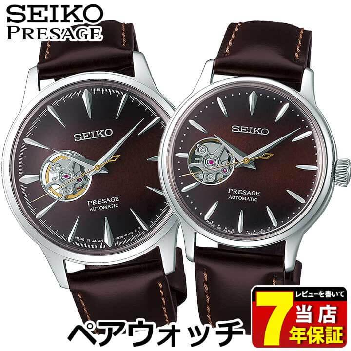 SEIKO セイコー PRESAGE プレザージュ ベーシックライン SARY157 SRRY037 自動巻 カーフ メンズ レディース 腕時計 茶 ブラウン 銀 シルバー ペア おそろい 誕生日 女性 ギフト プレゼント 国内正規品