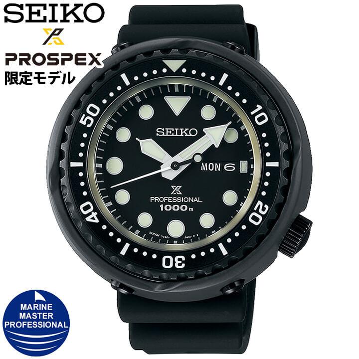 SEIKO セイコー PROSPEX プロスペックス マリーンマスター プロフェッショナル 限定モデル メンズ 腕時計 シリコン ブラック 誕生日プレゼント 男性 ギフト SBBN047 国内正規品 商品到着後レビューを書いて7年保証