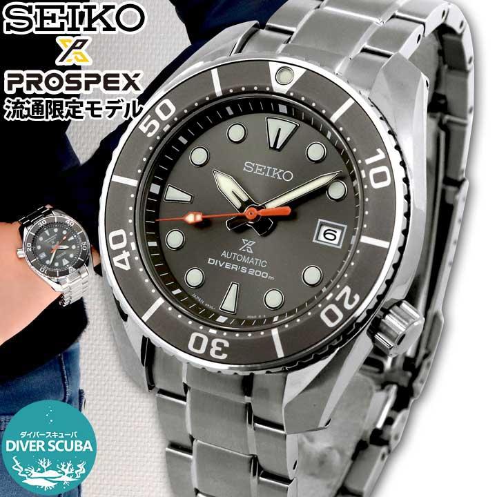SEIKO セイコー PROSPEX プロスペックス ダイバースキューバ ネット流通限定モデル スモウ 自動巻き メンズ 腕時計 グレー 誕生日 男性 ギフト プレゼント SBDC097 国内正規品