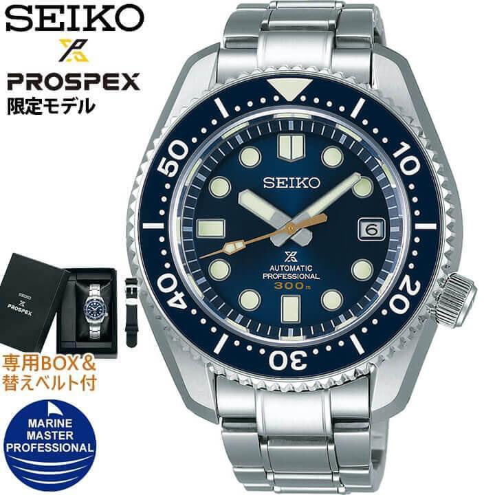 SEIKO セイコー PROSPEX プロスペックス ヒストリカルコレクション 1968ダイバーズ マリーンマスター プロフェッショナル スモウ 限定モデル 自動巻き メンズ 腕時計 青 誕生日 男性 ギフト プレゼント SBDX025 正規品