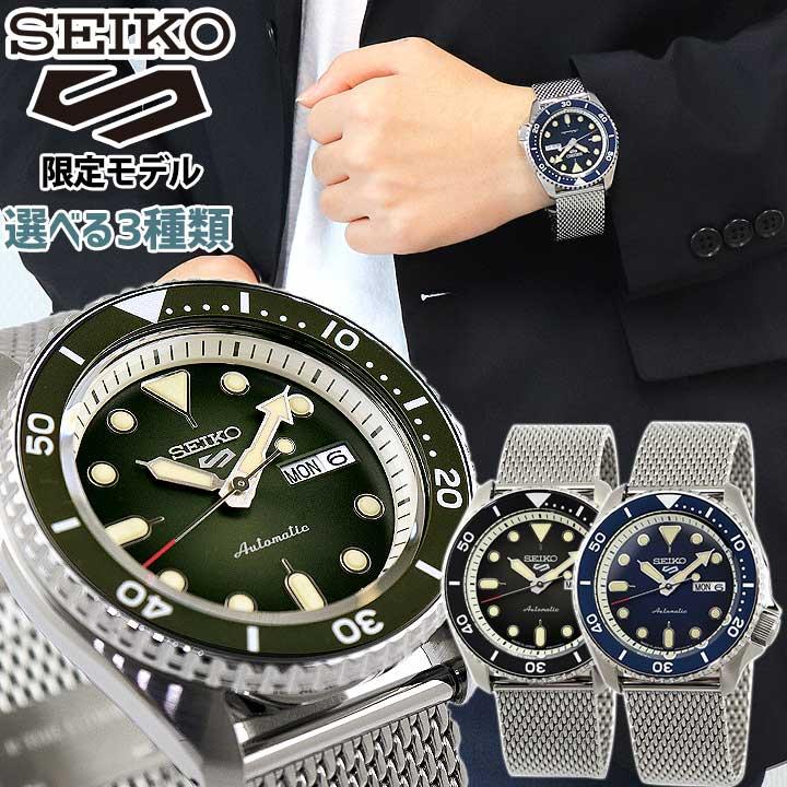 【先着!250円OFFクーポン】【ノベルティ付き】SEIKO セイコー 5SPORTS ファイブスポーツ Suits Style メンズ 腕時計 機械式 メカニカル 自動巻き ブラック ブルー グリーン 流通限定モデル 国内正規品