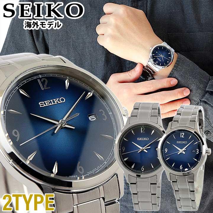 SEIKO セイコー 海外SEIKO セイコー海外 メタル カレンダー クオーツ ペア ビジネス スーツ アナログ 青 ブルー ネイビー 銀 シルバー 誕生日 男性 女性 ギフト プレゼント メンズ レディース
