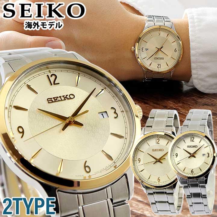 SEIKO セイコー メンズ レディース 腕時計 ペア メタル クオーツ アナログ 金 ゴールド 銀 シルバー Quartz Watch 50th Anniversary SPECIAL EDITION 海外モデル 誕生日 女性 ギフト プレゼント
