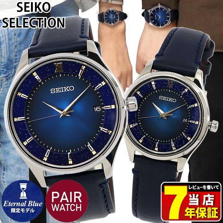 【チョコタオル付】SEIKO セイコー セイコーセレクション エターナルブルー限定モデル2020 ソーラー メンズ レディース ペアウォッチ 腕時計 時計 カーフ 青 ブルー ネイビー SBPX141 STPX081 国内正規品 誕生日プレゼント 夫婦 カップル おそろい ギフト