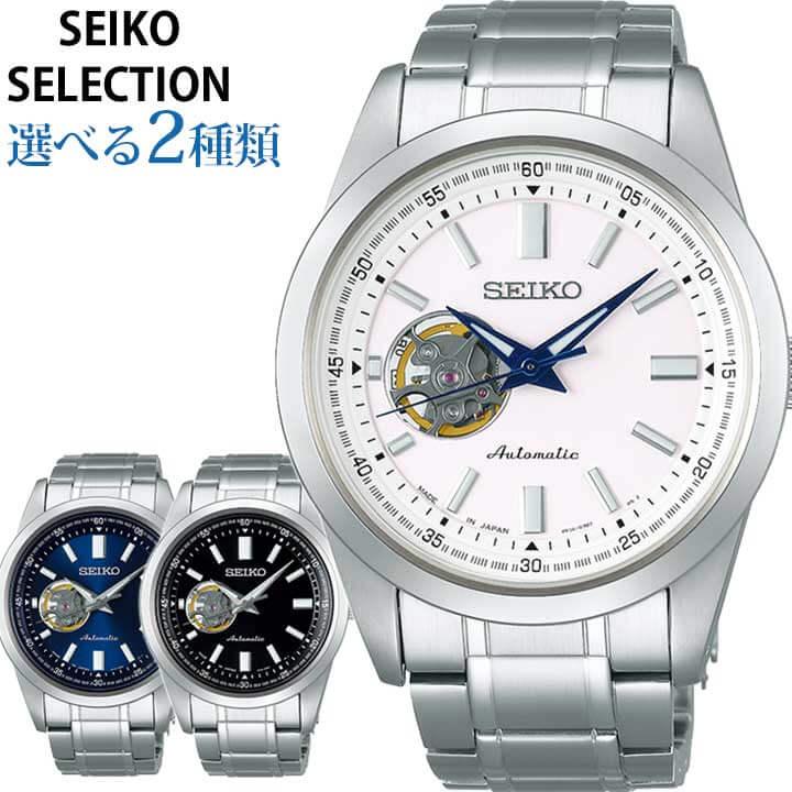 SEIKO セイコー セレクション メンズ 腕時計 時計 黒 白 ネイビー 銀 自動巻き 誕生日プレゼント 男性 ギフト 国内正規品 商品到着後レビューを書いて7年保証