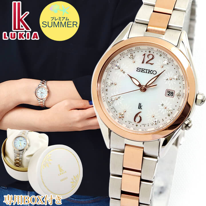 SEIKO セイコー LUKIA ルキア 2020 プレミアムサマー ソーラー電波 限定モデル レディース 腕時計 時計 銀 シルバー ピンクグラデーションMOP 誕生日プレゼント 女性 ギフト SSQV072 国内正規品 新社会人