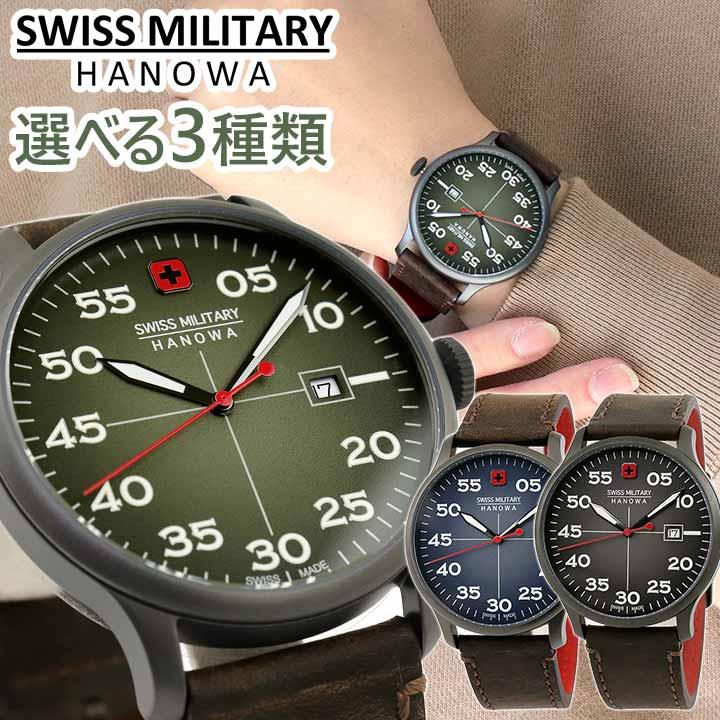 SWISS MILITARY スイスミリタリー ACTIVE DUTY hanowa ハノワ 腕時計 時計 革 ML-459 ML-460 ML-461 黒 ブラック 青 ネイビー グリーン ブラウン ACTIVE DUTY アクティブ デューティー メンズ 国内正規品 時計