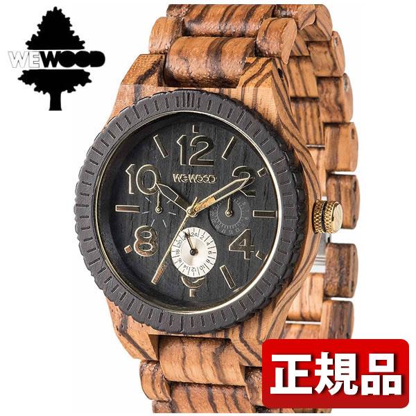 【送料無料】WEWOOD ウィーウッド KARDO ZEBRANO CHOCO カード ゼブラノ チョコ 木製 9818122 メンズ 腕時計 ウォッチ 茶 ブラウン 誕生日プレゼント 男性 父の日 ギフト
