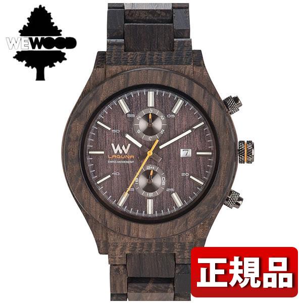 WEWOOD ウィーウッド LAGUNA ラグナ 木製 9818125 メンズ 腕時計 ウォッチ 茶 ブラウン 誕生日プレゼント 男性 バレンタイン ギフト
