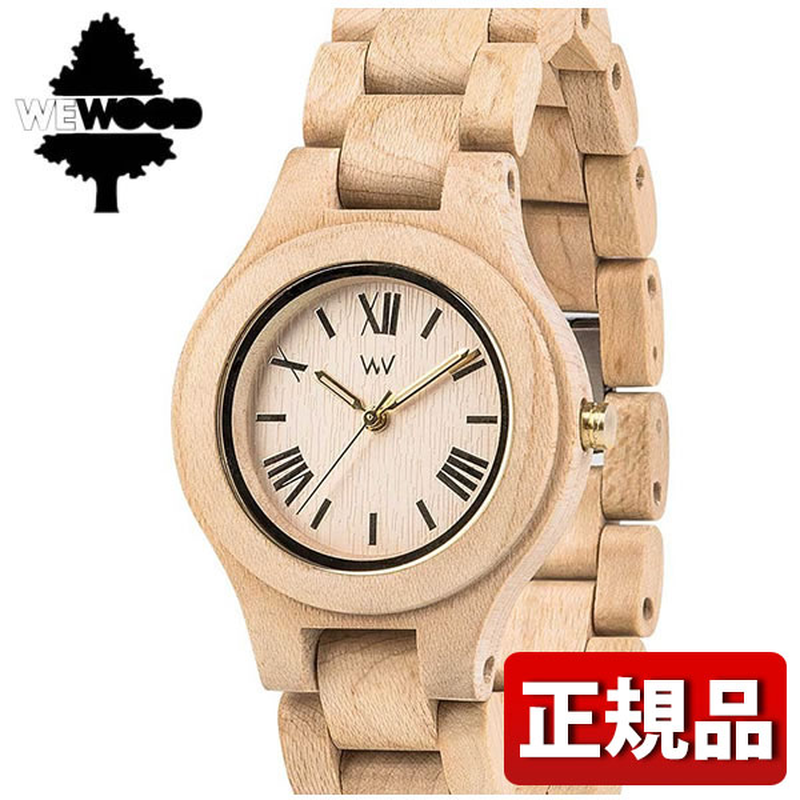 【送料無料】WEWOOD ウィーウッド ANTEA BEIGE アンテア ベージュ 木製 9818127 レディース 腕時計 ウォッチ 誕生日プレゼント 女性 卒業祝い 入学祝い ギフト