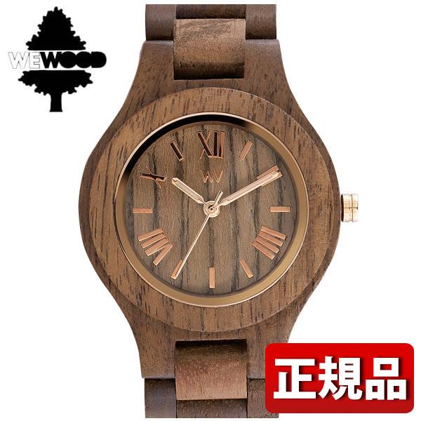 【送料無料】WEWOOD ウィーウッド ANTEA NUT アンテア ナット 木製 9818129 レディース 腕時計 ウォッチ 茶 ブラウン 誕生日プレゼント 女性 クリスマス ギフト
