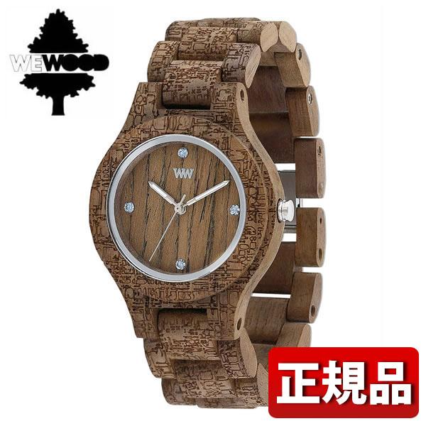 【送料無料】WEWOOD ウィーウッド ANTEA NUT ROUGH FABRIC 木製 9818161 レディース 腕時計 ウォッチ 茶 ブラウン 国内正規品 誕生日プレゼント クリスマス ギフト