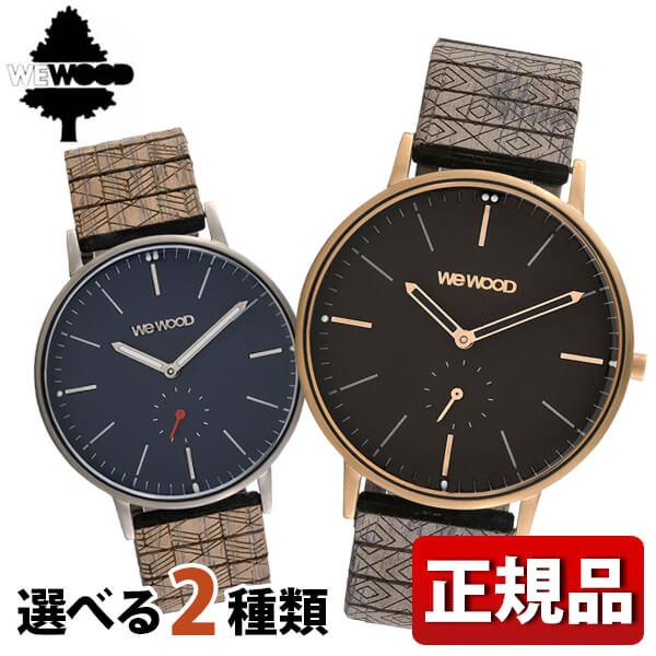 WEWOOD ウィーウッド ALBACORE 木製 9818213 9818214 メンズ 腕時計 茶 ブラウン ブラック ネイビー ゴールド シルバー 国内正規品 誕生日 男性 ギフト プレゼント