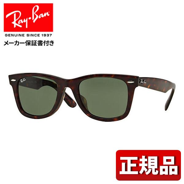 【送料無料】レイバン ウェイファーラー サングラス メガネ Ray-Ban WAYFARER RB2140F 902 52サイズ フルリム 緑 グリーン メンズ 正規品 メーカー保証 誕生日プレゼント 男性 ギフト