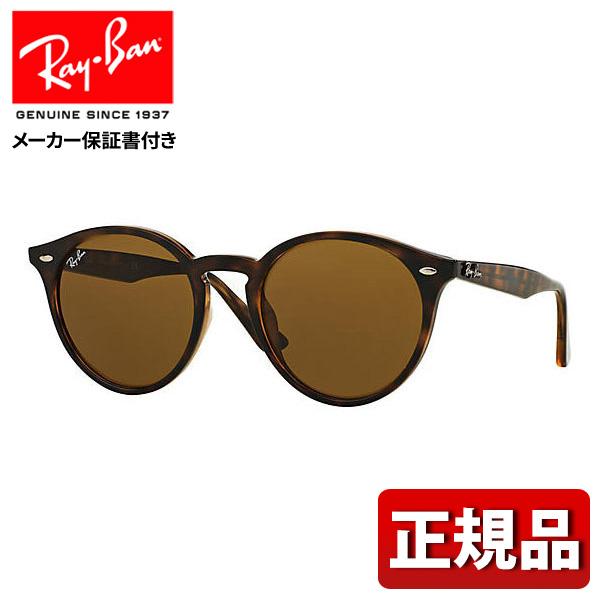 【送料無料】レイバン サングラス メガネ Ray-Ban RB2180F 710 73 49サイズ ダークハバナ プラスチック メンズ レディース 正規品 メーカー保証誕生日プレゼント 男性 女性 ギフト