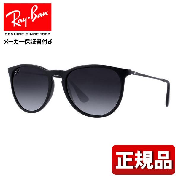 【送料無料】レイバン エリカ サングラス メガネ Ray-Ban ERIKA RB4171F 54サイズ フルリム 黒 ブラック メンズ 正規品 メーカー保証 誕生日プレゼント 男性 ギフト