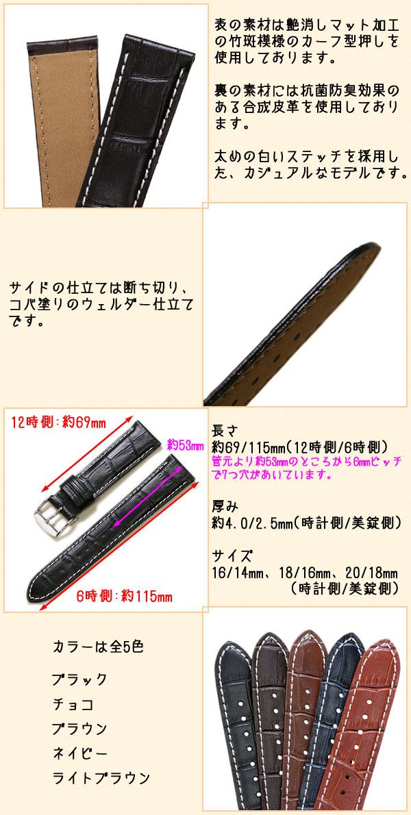 【バンビ】型押しマット竹斑 白ステッチ 時計ベルト 時計バンド