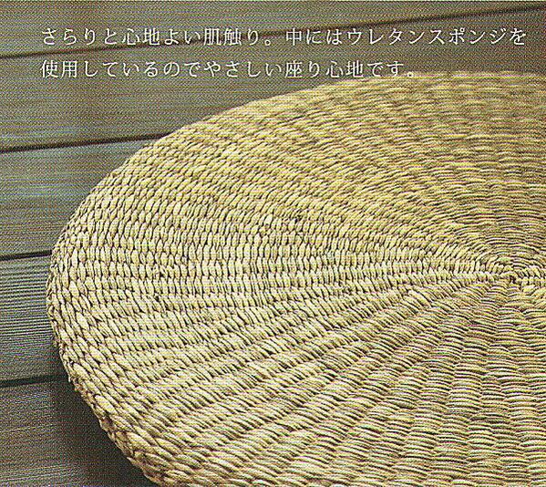 「シーグラス円座小サイズ35cm」畳のような肌ざわりが爽やかな座布団風の円座。【い草ざぶとん座布団円座い草のざぶとん井草伊草】