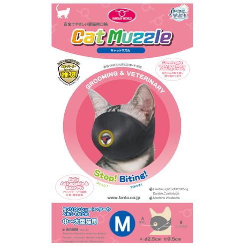 ファンタジーワールド キャットマズル M CNM-2 (猫用口輪)【ネコポス不可】