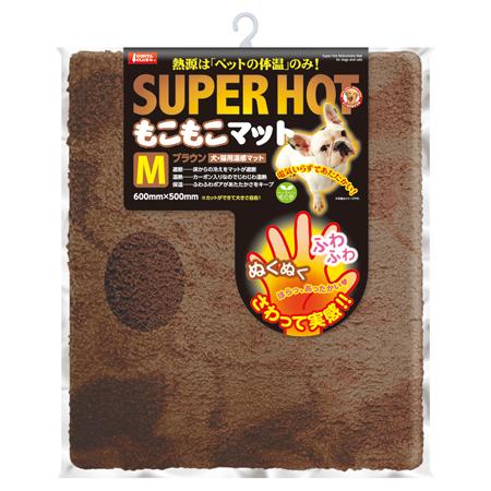 マルカン スーパーホットもこもこマットMブラウン(DP-892) (犬猫用マット)【ネコポス不可】