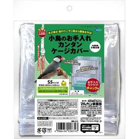 マルカン 小鳥のお手入れカンタンケージカバーSSMB-210【ネコポス不可】