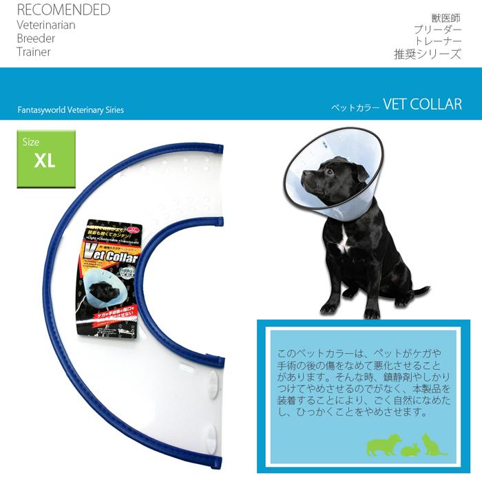 ファンタジーワールド VETカラー:XL ブルー VC-5B (ペット用保護グッズ)【ネコポス不可】