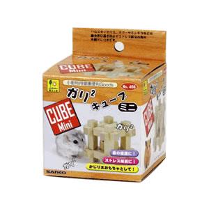 三晃商会 ガリガリ・キューブミニ 466 (小動物用かじり木) 【ネコポス不可】