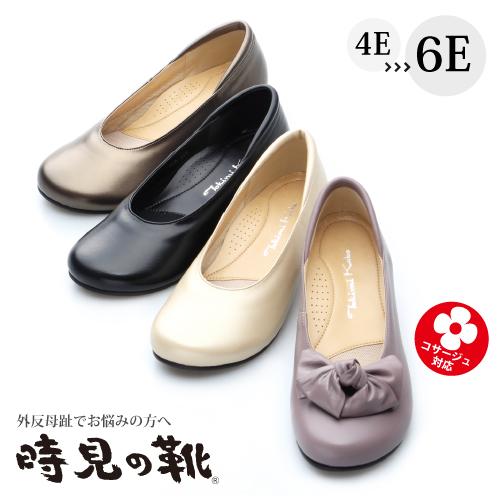 オンライン限定商品 外反母趾 幅広パンプス 4E 5E 6E レディース 時見の靴 割り引き オブリーク おしゃれ カジュアル使いにオススメの外反母趾対応のデザイン楽な服装にもピッタリ合う オブリークパンプス3.5cm
