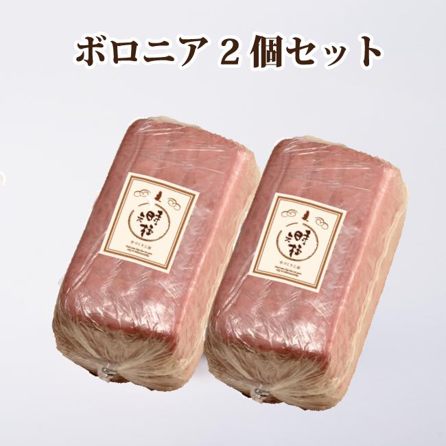 【肉にこだわり、味にこだわった】厚切りに切ってステーキに薄くスライスしてサンドイッチ、サラダに!! 食べごたえ満点!!ボロニア 2個入り