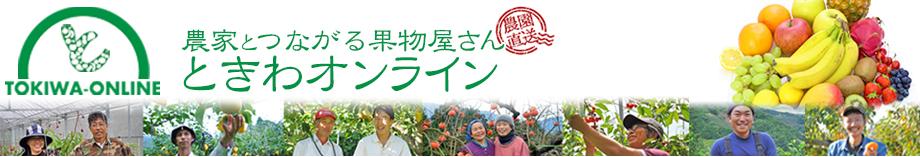 ときわオンライン:ときわオンライン 果物(フルーツ)野菜のお取り寄せ販売(通販)農家直送