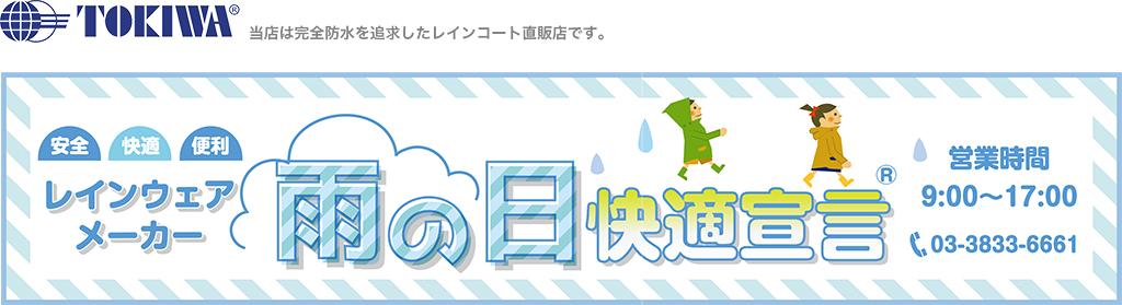 雨の日快適宣言:当店は完全防水を追求したレインコート直販店です。