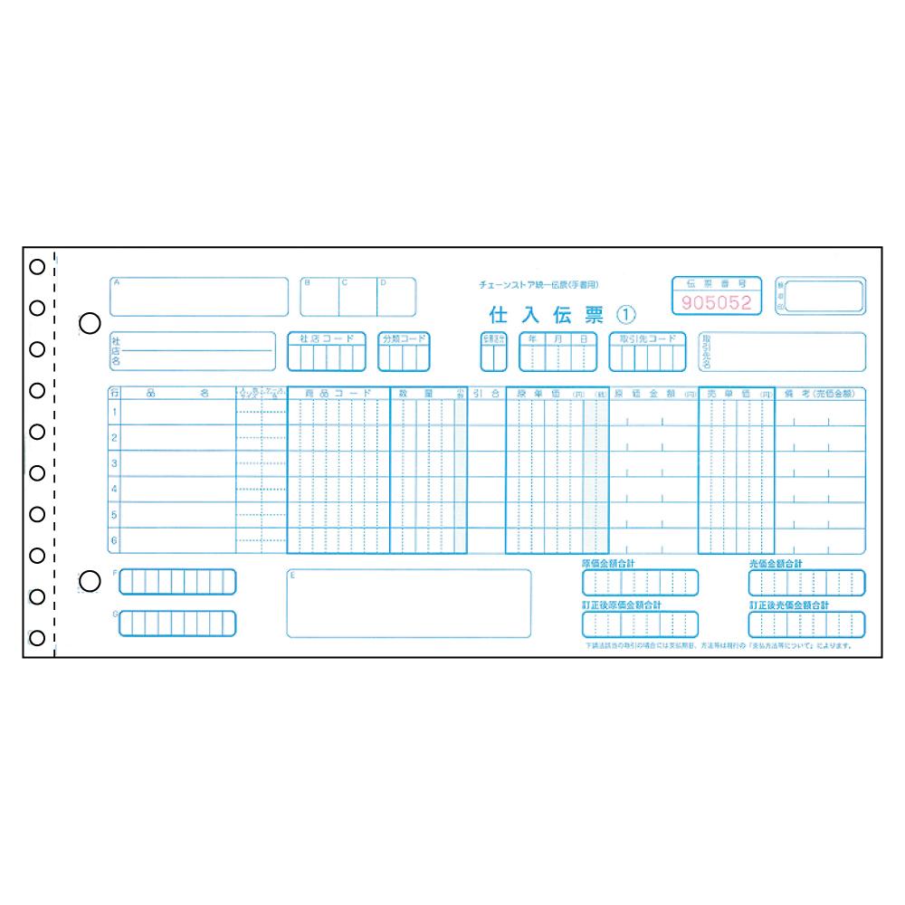 オフィス用品 文具 ヒサゴ チェーンストア統一伝票(手書用BP1704 【4902668553651】