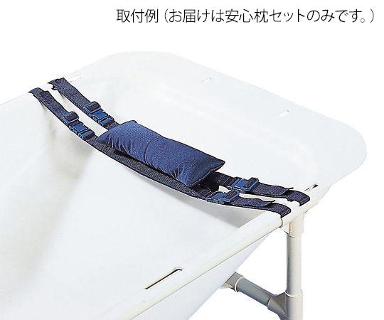 湯った~り すみれ(介護簡易浴槽)安心枕セット 入浴関連用品 4515177342175
