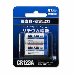 BPS 電池企画販売 カメラ用リチウム電池 CR123A-2Px100パック