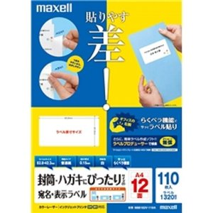 maxell M88183V-110A 宛名・表示ラベル カラーレーザー対応普通紙 A4 12面 110枚【お取り寄せ】