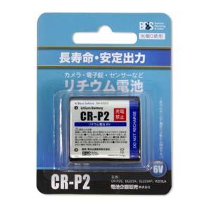 BPS 電池企画販売 長寿命・安定出力 6V リチウム電池 CR-P2【100個セット】