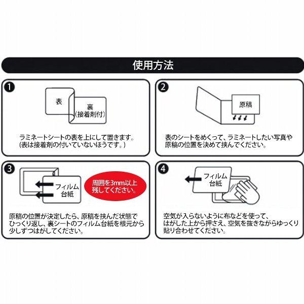 Put it, and hold three pieces of ラミフィルム B5 size correspondence Nakabayashi hand; TLF-010