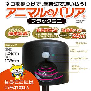 【2個セット】インテリムジャパン アニマルバリア ブラックミニ IJ-ANB-04-BK×2